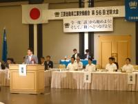 ㈰三菱自工労組 定期大会 (1)