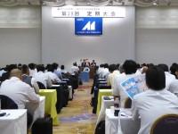 03_三菱自動車ふそう労連 定期大会 (1)