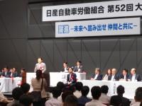 03_日産労組 定期大会 (1)
