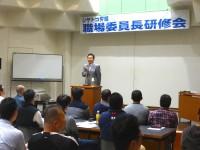 03_ジヤトコ労組 職場委員長研修会 (1)