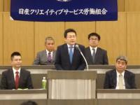 04_日産クリエィティブサービス労組 定期大会 (2)