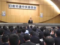 01_日産労連 中央委員会 (1)