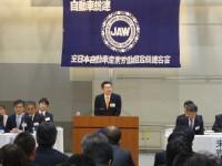 01_自動車総連 中央委員会 (1)