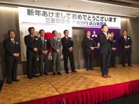 03_三菱協議会 新春旗開き (1)