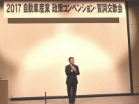 03_自動車総連北海道地協 自動車産業政策コンベンション・賀詞交歓会 (1)