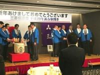 04_三菱協議会 新春旗開き (2)