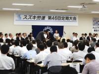 01スズキ労連 定期大会 (1)
