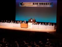 01日産販労 定期全国大会 (1)