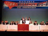 03日産労連 定期大会