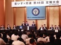 04全いすゞ労連 定期大会 (2)