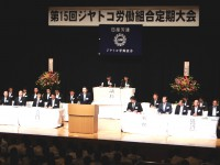 1ジヤトコ労組 定期大会 (1)