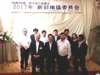 4日産労連栃木地協 新旧地協委員会 (2)