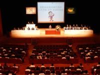 1KTグループ労組 定期大会 (1)