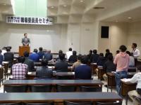 2日産労組 職場委員長セミナー (2)
