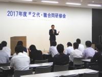 5日産車体労組 代・職合同研修会 (1)