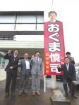 8おぐま慎司候補選挙事務所 激励訪問 (2)