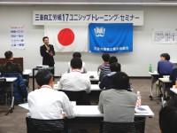 3三菱自工労組 ユニシップトレーニングセミナー (1)