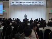 3静岡マツダ労組 結成10周年記念レセプション 懇親会 (1)