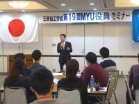1三菱自工労組 MYU役員セミナー (1)