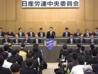 1日産労連 中央委員会 (1)