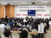 2全国マツダ労連 中央委員会 (2)