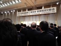 2自動車工業団体 新春賀詞交歓会 (2)