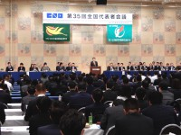 3CND 全国代表者会議 (1)