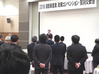 5自動車総連北海道地協 自動車産業政策コンベンション・賀詞交換会 (2)