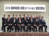 6自動車総連北海道地協 自動車産業政策コンベンション・賀詞交換会 (3)