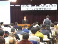620180127 アイシン精機労組 春取り職場役員研修 (3)