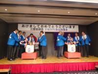 7三菱協議会 新春旗開き (3)