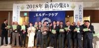 日産労連エルダークラブ相模ブロック 新春の集い (1)
