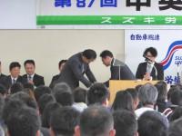 1スズキ労組 中央委員会 (1)