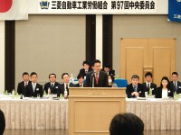1三菱自工労組 中央委員会 (1)