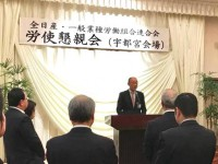 3日産労連北関東地域本部 労使懇親会 (2)