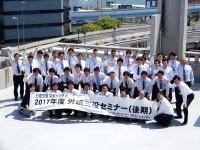 4_日産労連関東地域本部 三役セミナー (2)
