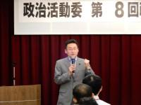 2_三菱自工労組政治活動委員会 政治活動セミナー (2)