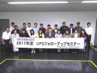 5日産労連関東地域本部 UPSフォローアップセミナー (3)
