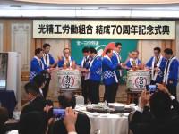 3_光精工労組 結成70周年記念式典 (1)