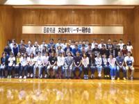 6_日産労連 文化体育リーダー研修会 (3)